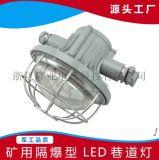 銷量王正品礦用LED巷道燈礦用隔爆型安標煤礦防爆燈