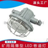 销量王正品矿用LED巷道灯矿用隔爆型安标煤矿防爆灯