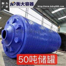河南盐酸储罐-化工塑料水箱厂家-衡大容器