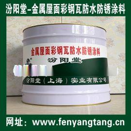 金属屋面彩钢瓦防水防锈涂料、涂膜坚韧、粘结力强