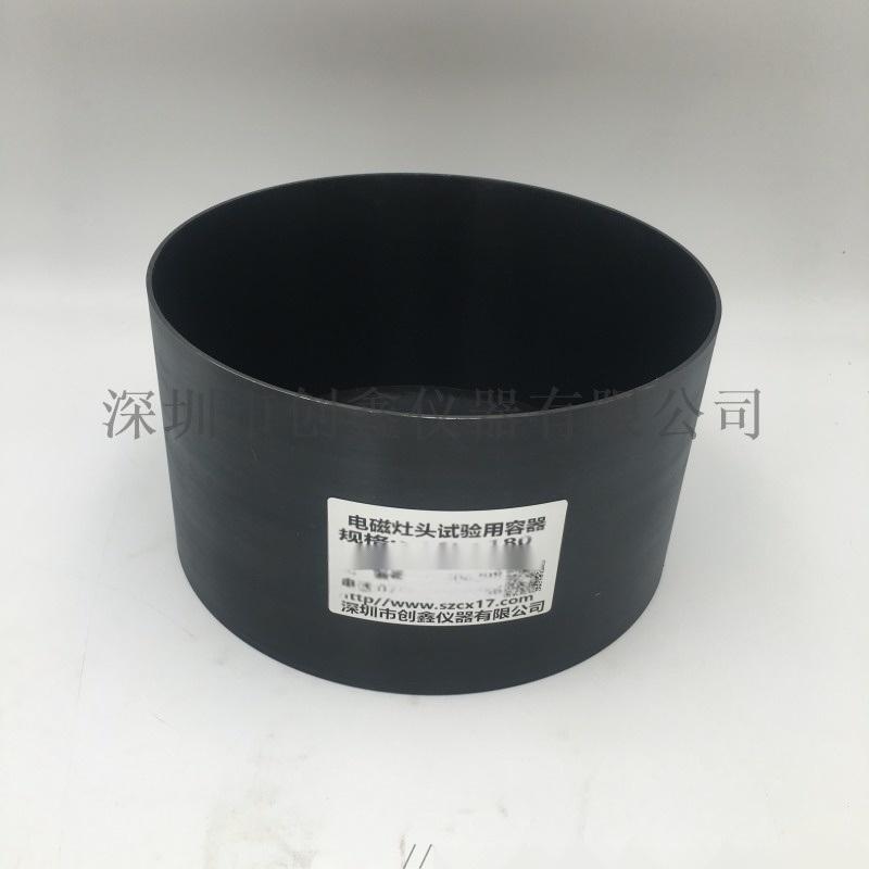 GB4706.22电磁灶台标准试验锅