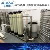 实验室软水系统 软水装置 软水机