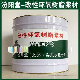 改性环氧树脂浆材、生产销售、改性环氧树脂浆材