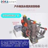 永磁机构高压真空断路器带隔离双机构带蓄电池