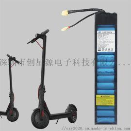 小米滑板车电池18650**电池组 带APP保护板