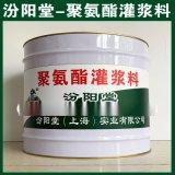 聚氨酯灌浆料、生产销售、聚氨酯灌浆料