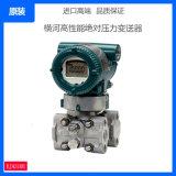 横河eja310高性能绝对压力变送器(传统安装)