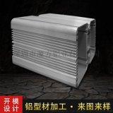 挤压铝合金外壳 铝材开模定制氧化 工业铝型材外壳