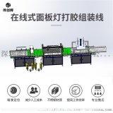 面板灯打胶组装线自动化流水线定制生产线自动装配线