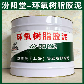 环氧树脂胶泥、工厂报价、环氧树脂胶泥、销售供应