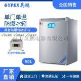 實驗室防爆單門單溫冰箱150升