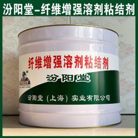 纤维增强溶剂粘结剂、方便,工期短
