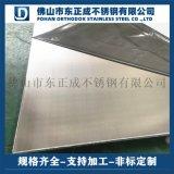 广东不锈钢板 304不锈钢板材支持激光切割