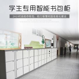 青岛人脸智能储物柜厂家 学图书馆自助书包柜公司校