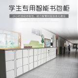 青島人臉智慧儲物櫃廠家 學圖書館自助書包櫃公司校