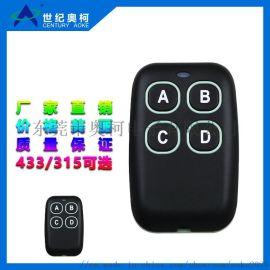 新款4键按拷贝遥控 道闸电动卷帘门伸缩门拷贝遥控器