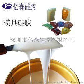 加成型模具硅胶、食品级模具硅胶