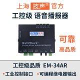 上海技声 工控级语音播报器 音频控制板