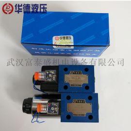 北京華德液壓4WE6J61B/CG24N12Z5L電磁閥