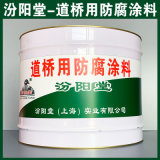 道橋用防腐塗料、生產銷售、道橋用防腐塗料、塗膜堅韌
