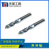 天美供應 鎢鋼鑽頭 硬質合金外冷鑽 支持非標定製