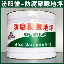 防腐聚脲地坪、生产销售、防腐聚脲地坪、涂膜坚韧