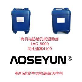 有机硅润湿助剂 LAG-8000替代迪高4100