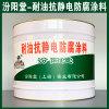 耐油抗静电防腐涂料、生产销售、耐油抗静电防腐涂料