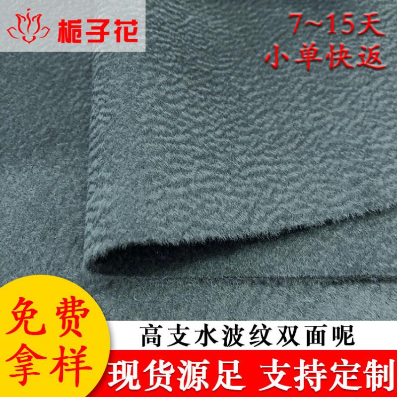 工厂供应现货大衣水波纹双面呢面料