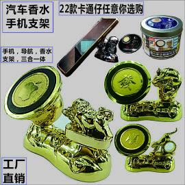 车载香水仪表台通用记录仪360度旋转磁力手机多功能香水懒人支架
