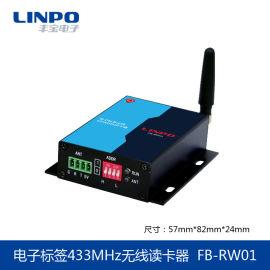 RFID电子标签读卡器无线433MHz读写器有源RFID卡室内定位FB-RW01