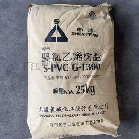 上海**碱/G-1300D/消光PVC 乙烯法