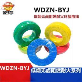 金环宇电线WDZN-BYJ0.75低烟无卤阻燃耐火
