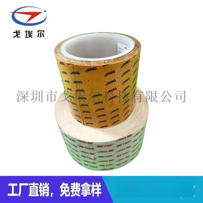 强力3M防水双面胶带