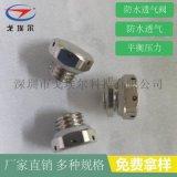 防水透气阀-M5*0.8铝合金ip68级