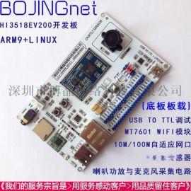 Hi3518E开发板 4G网络远程摄像机二次开发