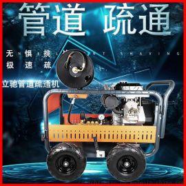立驰燃油高压管道疏通机市政小区物业管道疏通清洗机