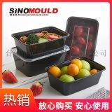 西诺一次性餐盒,塑料保鲜盒PP,  餐盒定制