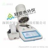 麪包水分活度測定儀使用方法
