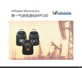 美国盟莆安MP100单气体检测仪