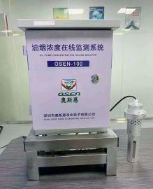 厨房油烟颗粒物浓度监测仪 非**总烃浓度检测仪