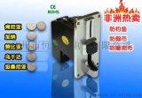 宏笙HS-630系列 单、多CPU智能投币器