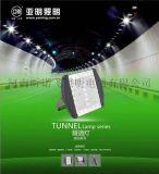 隧道燈YM-200HC-100F-100W