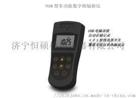 柯雷910型多功能数字射线辐射检测仪