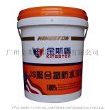 工程防水 JS聚合物水泥基防水