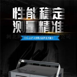 青岛便携式超声波流量计厂家;参数