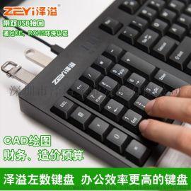 泽溢左数左撇子左手cad绘图设计财务造价预算键盘