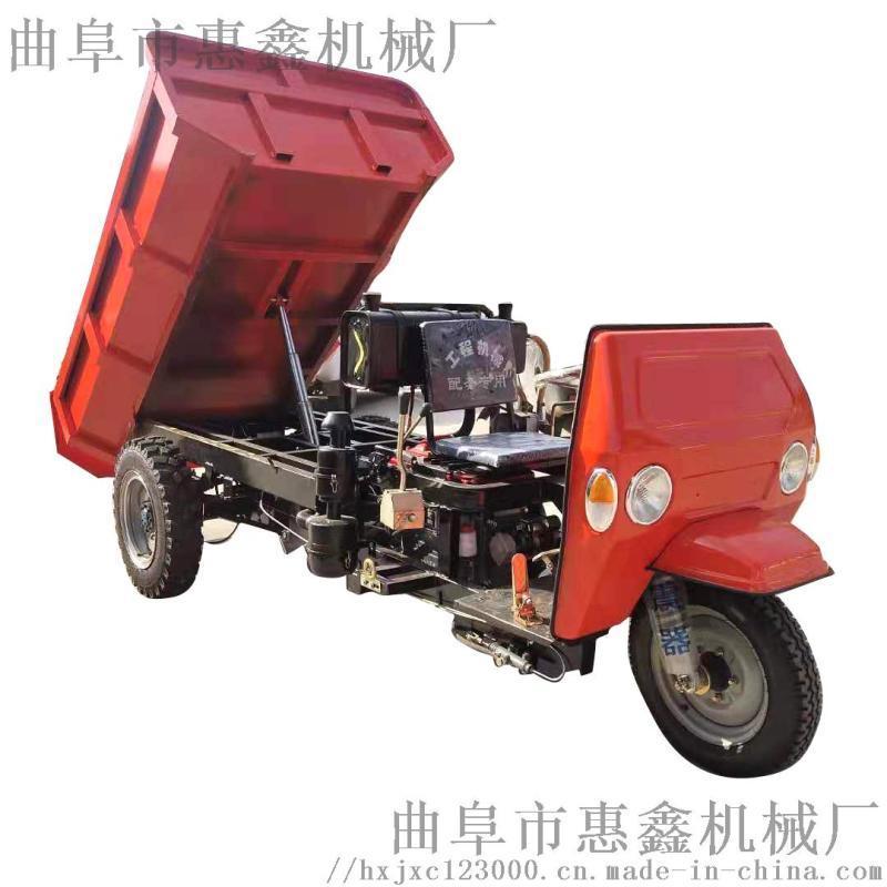 液压自卸三轮车 高低速农用运输车 矿用三轮车
