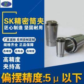 厂家直销SK精密筒夹、夹头  弹性筒夹、嗦咀