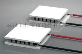 微型制冷片,半導體制冷,光通信制冷片